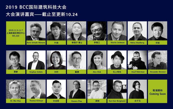 BCC2019-Speakers-CN1024